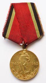 """Медаль""""20 лет Победы в ВОВ"""",., удостоверение Б №1565697"""