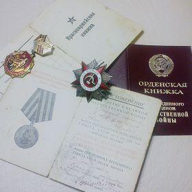 Награды и документы, сохранившиеся в семье