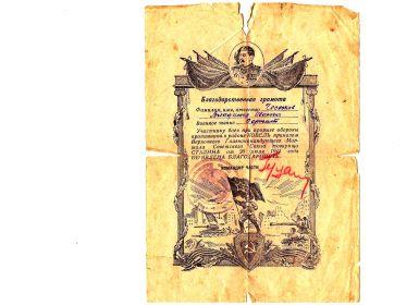 Приказ верховного главнокомандующего вооруженными силами СССР И.В. Сталина. Благодарность за прорыв обороны в районе Ковыля