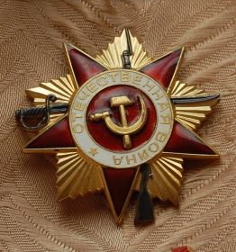 Орден «Отечественная война» 1 степени (Фронтовой приказ №7/н от 06.03.1945)