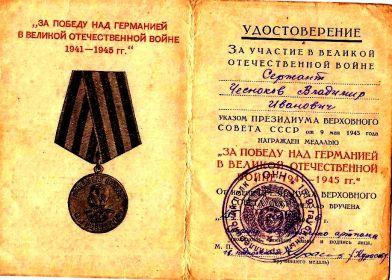 В 1945 году была получена медаль за победу над Германией.