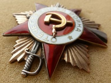 Орден «Отечественная война» 1 степени (Фронтовой приказ № 82-н от 10.05.1945)