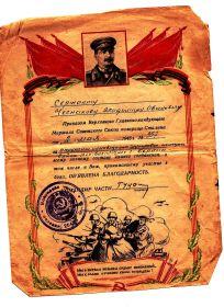 Приказ верховного главнокомандующего вооруженными силами СССР И.В. Сталина. Благодарность за окружение и ликвидацию группировки немецких войск юго-влсточнее г. Берлин, за взятие г. Берлин