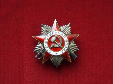 Орден «Отечественная война II степени»