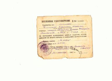 В 1945 году получил медаль за отвагу.