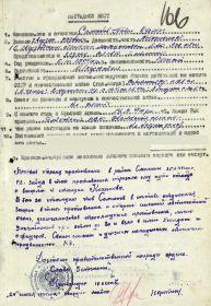Наградной лист Самсонова П.К.