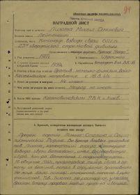 Наградной лист к Ордену «Красная звезда»