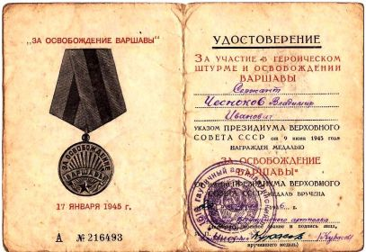 Указом от 9 июня 1945 года был награжден медалью за освобождение Варшавы.