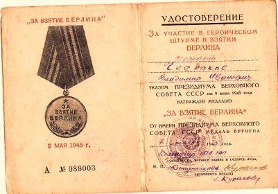 В 1945 году был награжден медалями за участие в штурме и взятии Берлина.