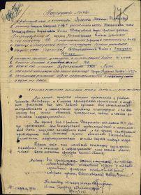 Наградной лист к Ордену «Отечественная война» 2 степени
