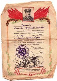 Приказ верховного главнокомандующего вооруженными силами СССР И.В. Сталина. Благодарность за взятие Берлина.