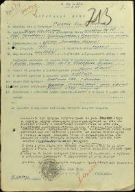 Наградной лист к Ордену «Александр Невский» (заменен на орден «Отечественная война» 1 степени)