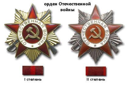 Ордена Великой Отечественной войны I и II степени