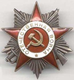 орденОтечественной войны  II войны