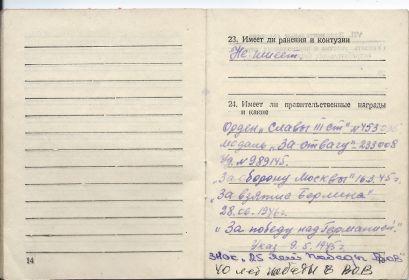 """""""Орден Славы"""" III ст. и медаль """"За отвагу"""""""