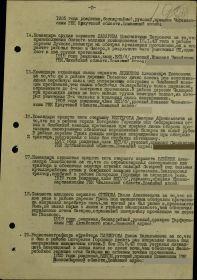 """Медаль """"За Отвагу"""" Приказ о награждении. стр. 2"""
