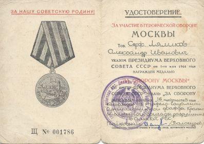 за оборону Москвы