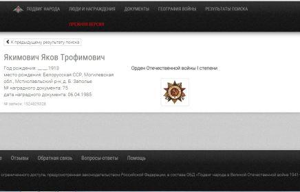 Орден Отечественной войны I степени.