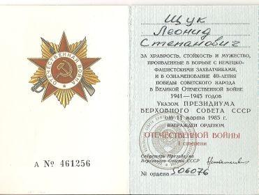 орден Отечественной Войны 1941-1945