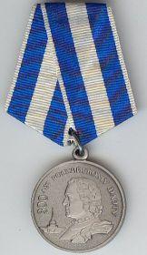 Юбилейная медаль «300 лет Российскому флоту