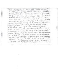 письмо от сослуживицы