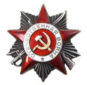 Орден Отечественной Войны II степени (посмертно 30.10.1943 г.)