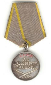 "Медаль ""За боевые заслуги"" (08.07.1943 г.)"