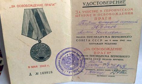 За освобождение Праги