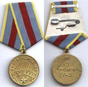 Награжден Медалью за Освобождение Варшавы 17 января 1945 года