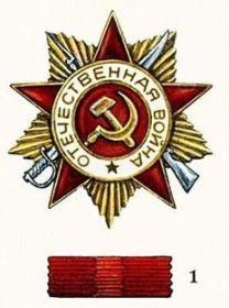 Награжден Орденом Отечественной Войны 1 степени 6 апреля 1985