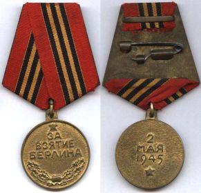 Награжден Медалью за Взятие Берлина от 2 мая 1945 года
