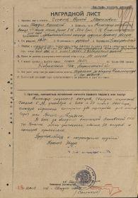 Наградной лист С.М.Чесалова