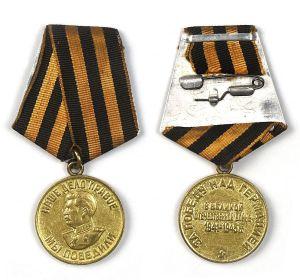 Награжден Медалью за Победу над Германией 9 мая 1945 года