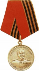Награжден Медалью Жукова 9 мая 1995 года