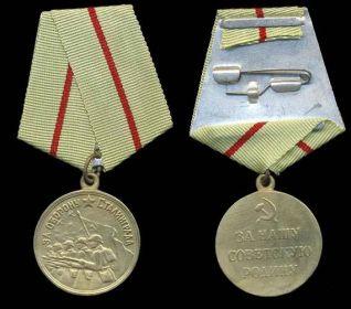 Награжден Медалью за Оборону Сталинграда 22 декабря 1942 года