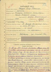 наградной лист (орден Красного Знамени)