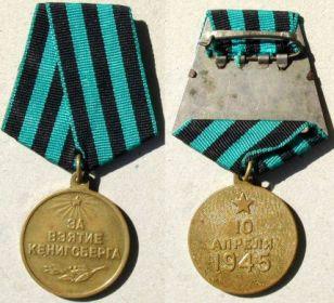 """медаль """" За взятие Кенигсберга"""""""