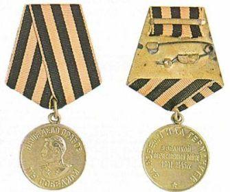 """медаль """" За Победу над Германией в Великой Отечественной войне 1941-1945годов"""""""
