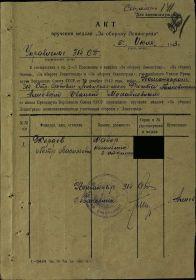 Наградной лист (За оборону Ленинграда)