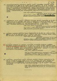 """Из Приказа от 24.09.1944 - медаль """"За отвагу"""""""