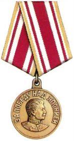 """медаль """" За Победу над Японией"""""""
