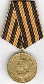 Медаль «За победу над Германией в Великой Отечественной войне 1941-1945г.г.»