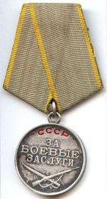 Медаль ,,За боевые заслуги,,