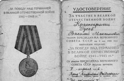 """Медаль """"За победу над Германией в Великой Отечественной Войне в 1941-1945 гг"""