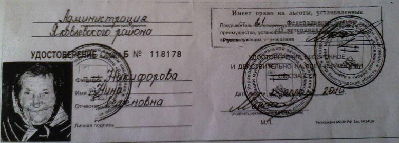 """Удостоверение """"Вдовы ветерана Великой Отечественной войны"""""""