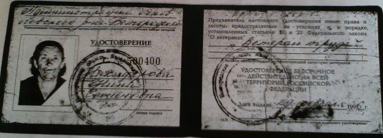 """Удостоверение """"Ветерана труда"""""""