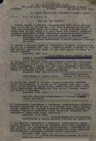 """приказ о награждении медалью """"За отвагу"""""""