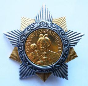 Орден Богдана Хмельницкого | степени