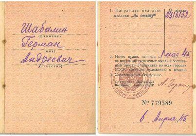 """Удост. к медали """"За отвагу"""""""