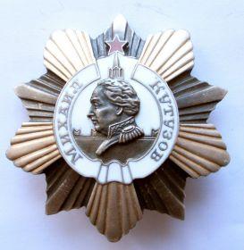 Орден Кутузова  || степени